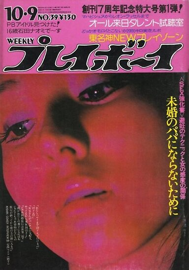 Vintage Pink Y2k Magazine Cover Poster By Elinguinness In 2020 Japanese Poster Design Japanese Poster Magazine Cover