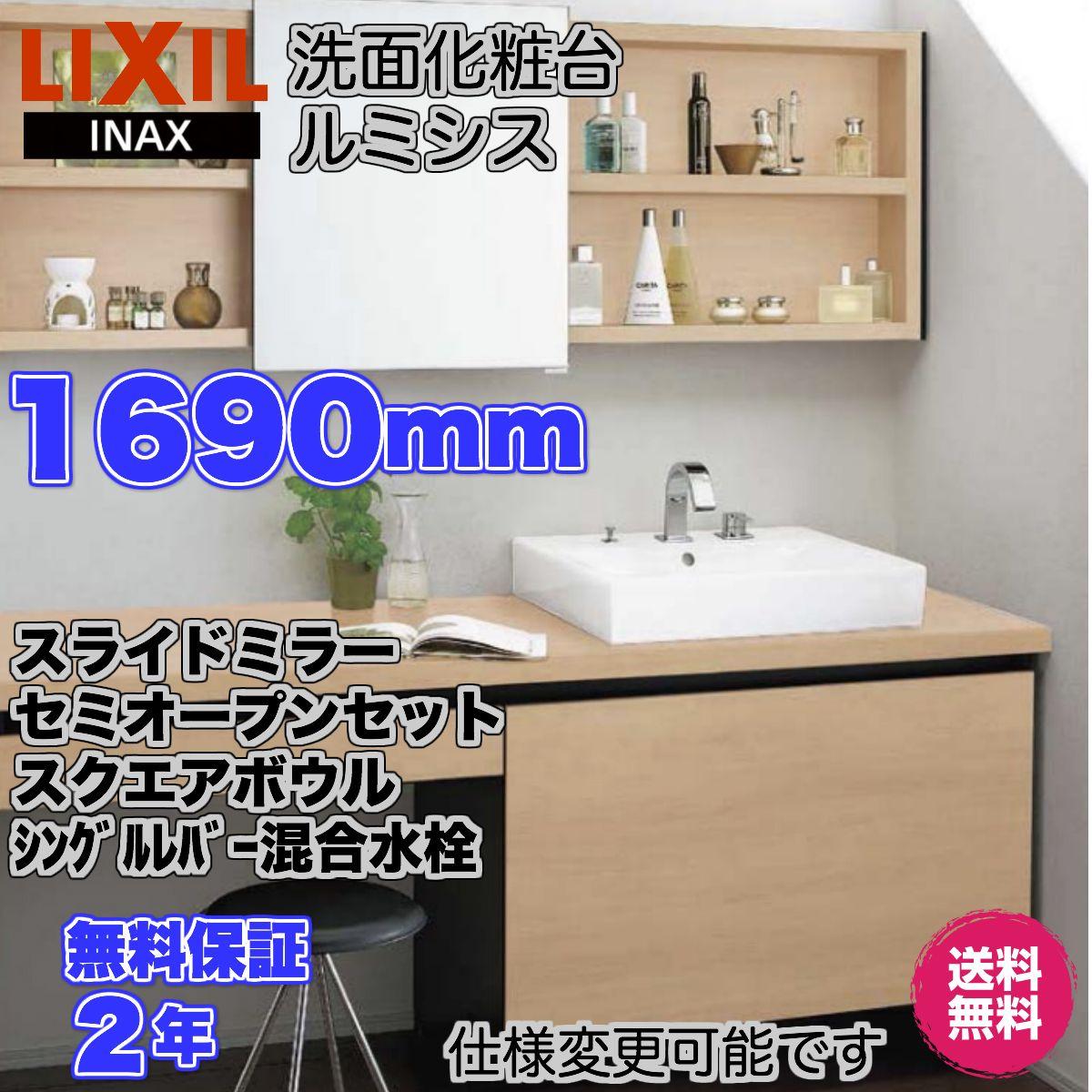 楽天市場 リクシル ルミシス 洗面化粧台 1690mm幅 スライドミラー