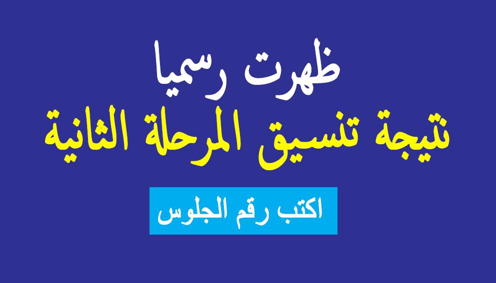 نتيجة تنسيق الثانوية العامة 2018 المرحلة الثانية Calligraphy Arabic Calligraphy