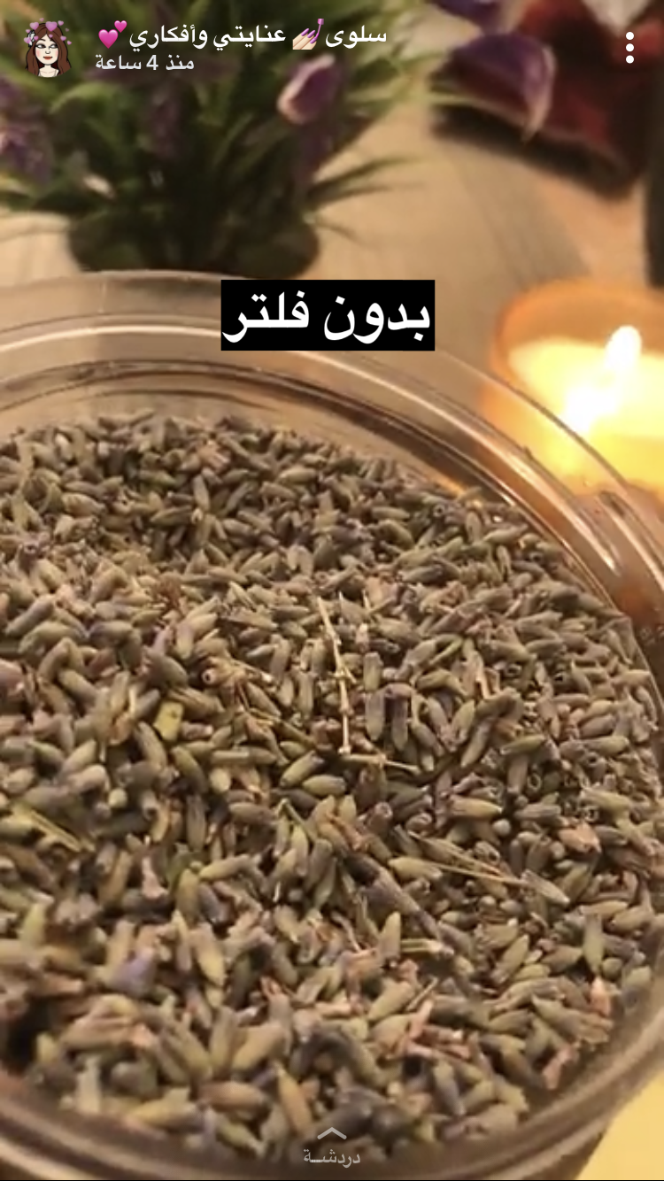 Pin By Pink Girl On فوائد عشبة الخزامى How To Dry Basil Herbs Basil