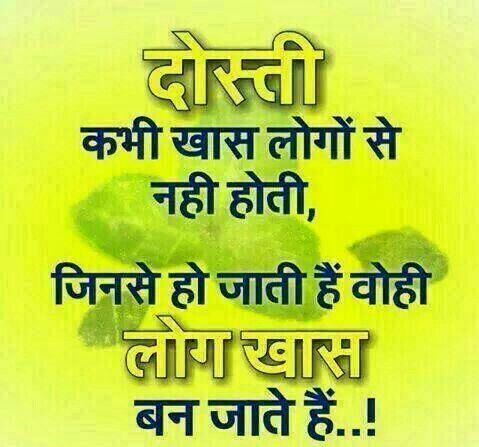 Dosti Quotes In Hindi 2