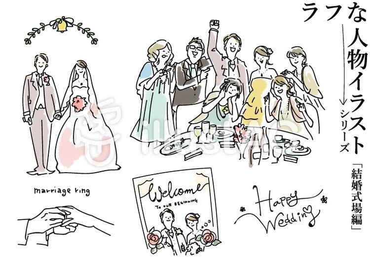 ラフな人物シリーズ 結婚式2 結婚式のイラスト イラスト 手書き 結婚 イラスト
