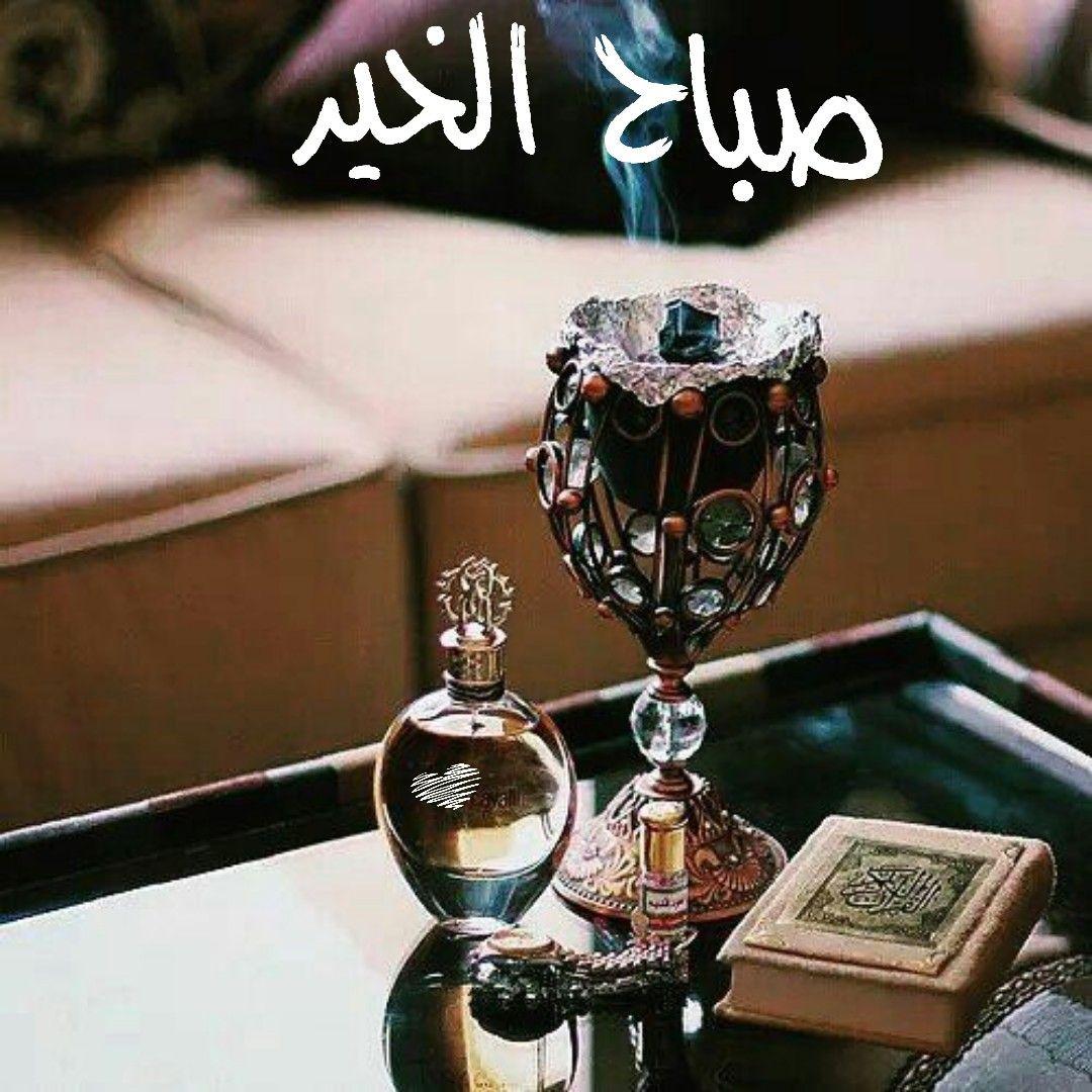 صباح الخير Islamic Images Ramadan Kareem Islamic Messages