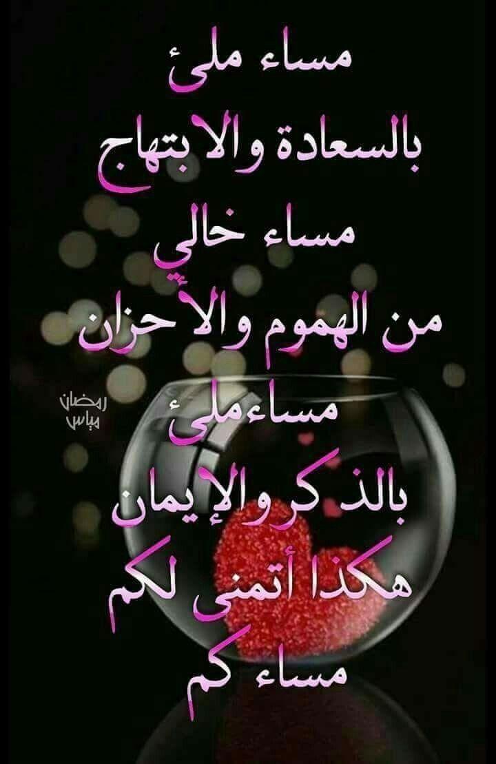 Epingle Par Salima Maroc Sur Malabis Bonsoir Image Image