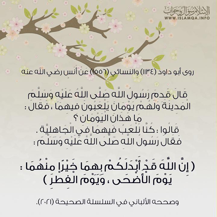 ليس للمسلمين عيد يحتفلون به إلا عيد Islam Question And Answer Islam This Or That Questions Answers