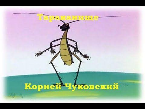 Тараканище Скачать Мультфильм Торрент - фото 2