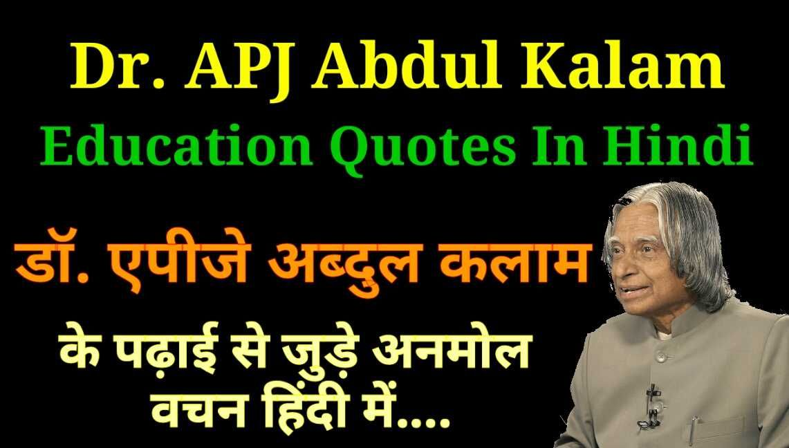 Apj Abdul Kalam Quotes On Education In Hindi With Images Amazing