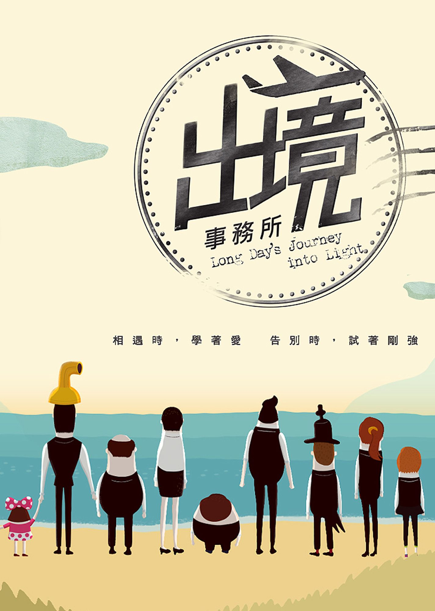 Pin by LINE TV on 海報 Movie posters, Poster, Movies