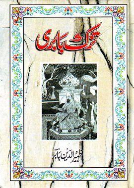 Tuzk E Jahangiri Urdu Pdf