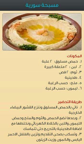 مسبحة سورية Egyptian Food Cooking Recipes Food Receipes