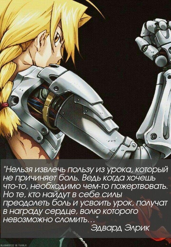 Стальной Алхимик   Эдвард элрик, Стальной алхимик, Алхимик