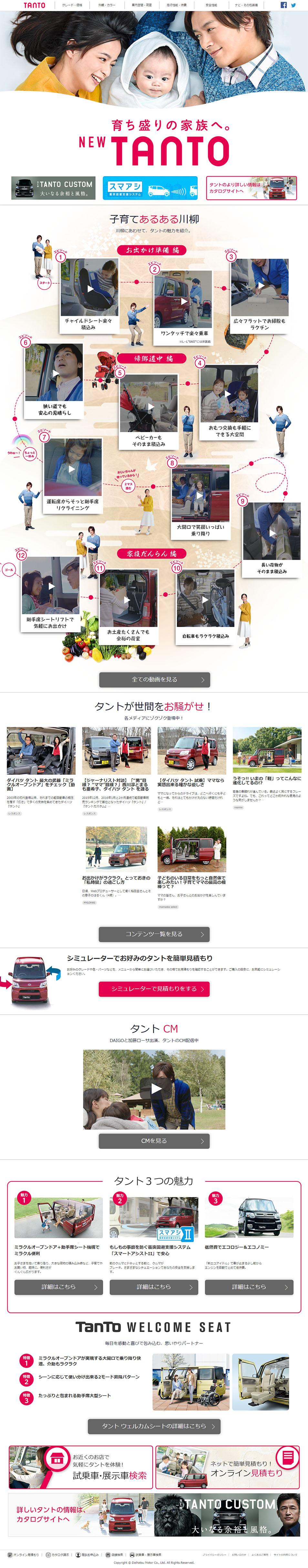 育ちざかりの家族へ New Tanto 車 バイク関連 のlpデザイン Webデザイナーさん必見 ランディングページのデザイン参考に シンプル系 Lp デザイン ウェブデザイン ランディングページ