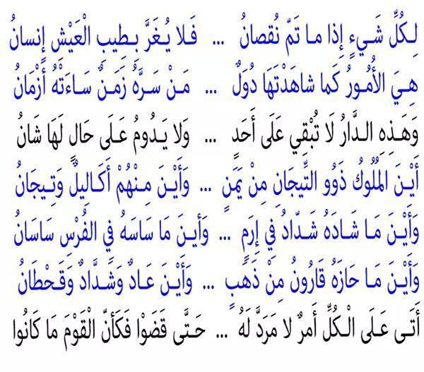 مرثية أبو البقاء الروندي أجمل ما قيل عن مأساة الأندلس Beautiful Arabic Words Cool Words Special Quotes