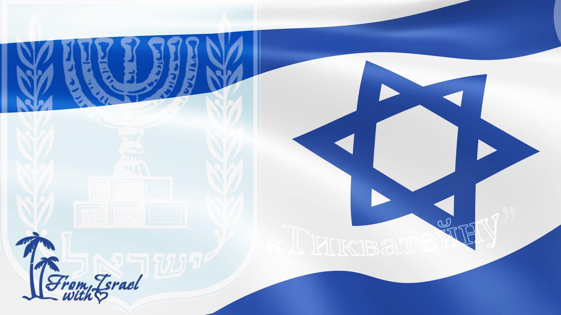 Символы Израиля. Флаг, гимн, герб.   Peace symbol, Symbols