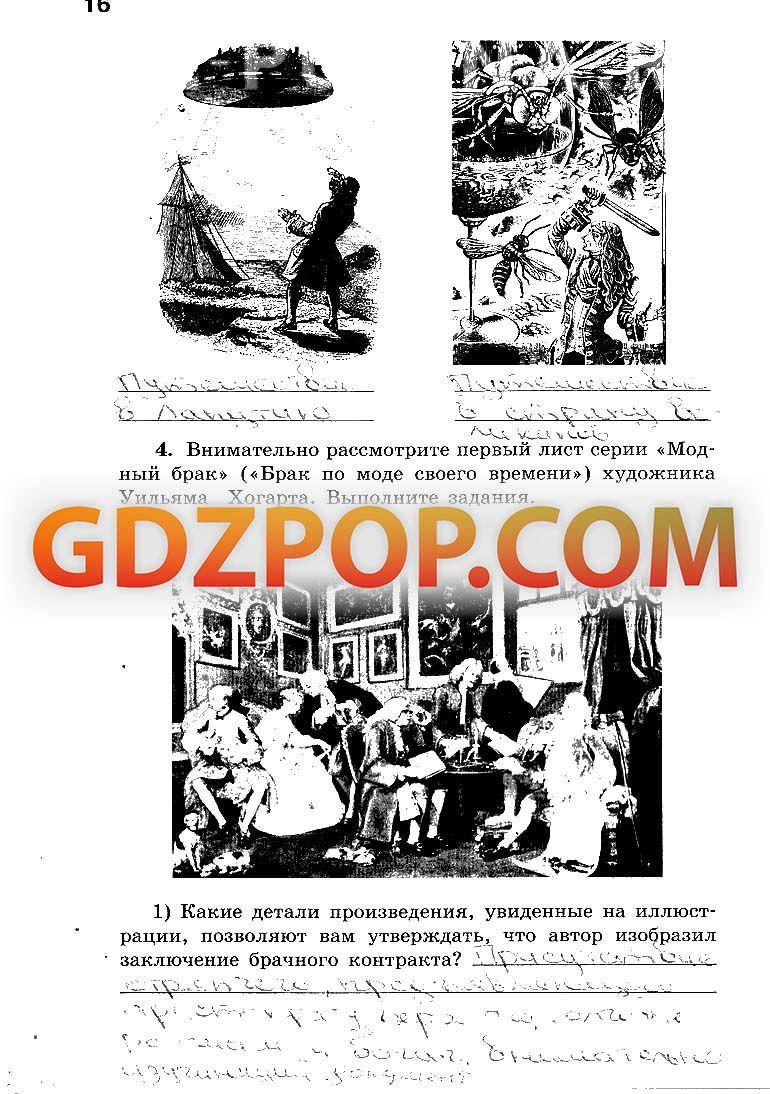 Спишу ру 6 класс русский язык контрольные вопросы