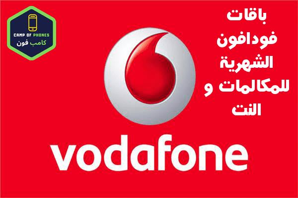 باقات فودافون الشهرية للمكالمات و النت 2020 واسعار الباقات وكيفية الاشتراك في ارخص باقات فودافون Vodafone Logo Tech Company Logos Company Logo