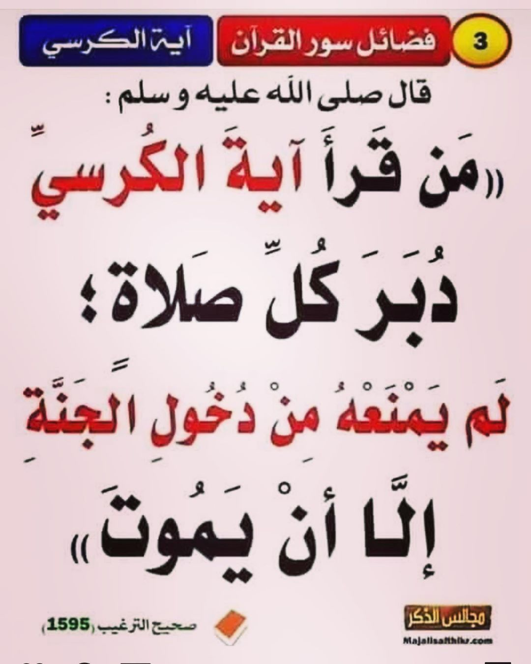 821 Likes 3 Comments Pure Pure 21forever On Instagram اللهم صل وسلم وبارك على نبينا محمد لا حول و Words Quotes Islam Facts Islamic Quotes Quran