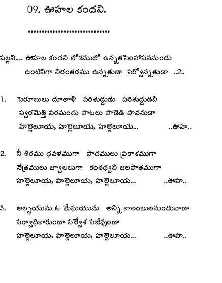 Lyrics of Telugu Christian Songs - Telugu Christian Songs - United - new love letter format in telugu