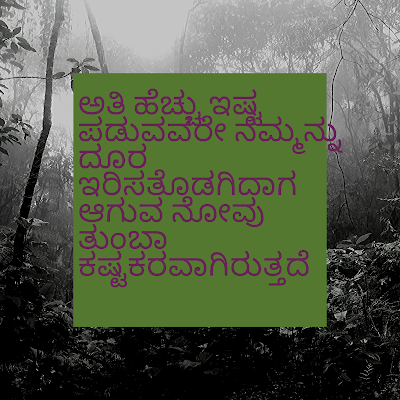 Kannada Whatsapp Status Images Kannada Best Motivational Quotes Kannada Evergreen Quote Inspirational Quotes With Images Love Quotes In Kannada Saving Quotes