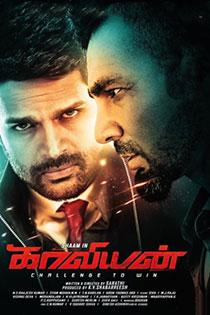 Kaaviyyan (2019) Tamil Movie Online in HD Einthusan