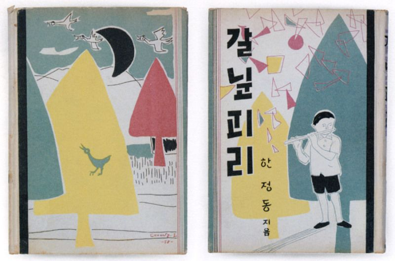 Korean-book-cover-1958