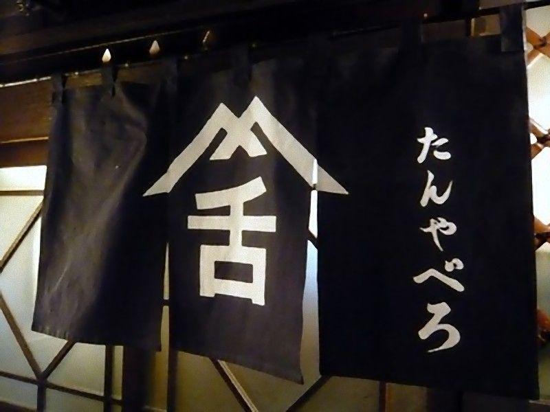 'noren' | 商業空間【2019】 | Japanese restaurant design、Japanese shop ...