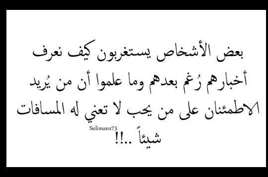 من يحب ﻻتعيقه المسافات Sayings Arabic Calligraphy Life
