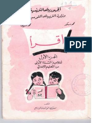 1980 1990 كتاب القراءة السنة الأولى أساسي الجزائر نظام قديم تسعينيات Arabic Kids Arabic Alphabet For Kids Learn Arabic Online