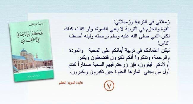 نصائح في التربية من كتاب هكذا ربانا جدي علي الطنطاوي لعابدة المؤيد Book Worth Reading Words Worth Reading