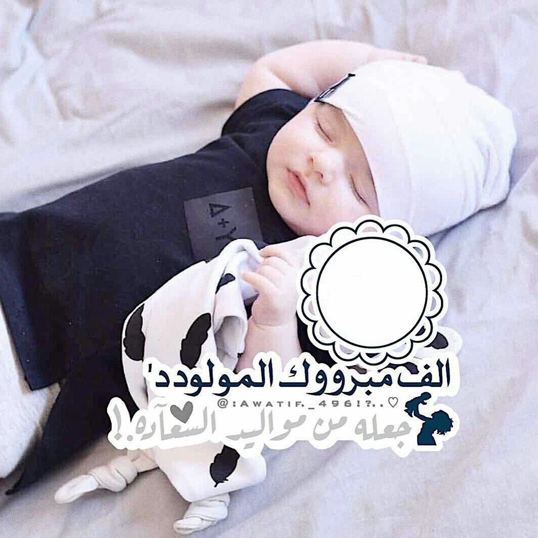 Pin By Lm Cm On رمزيات مواليد Cute Babies Photography Baby Words Baby Themes