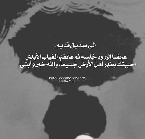 الله خير وأبقى Iphone Wallpaper Quotes Love Quotations Islamic Quotes