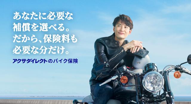 バイク保険のアクサダイレクト ネット割引最大10 000円 岡田将生 保険 八雲