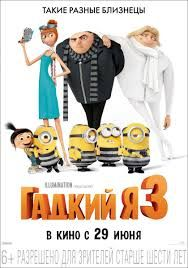 Watch And Download Despicable Me 3 Free Streaming Despicable Me 3