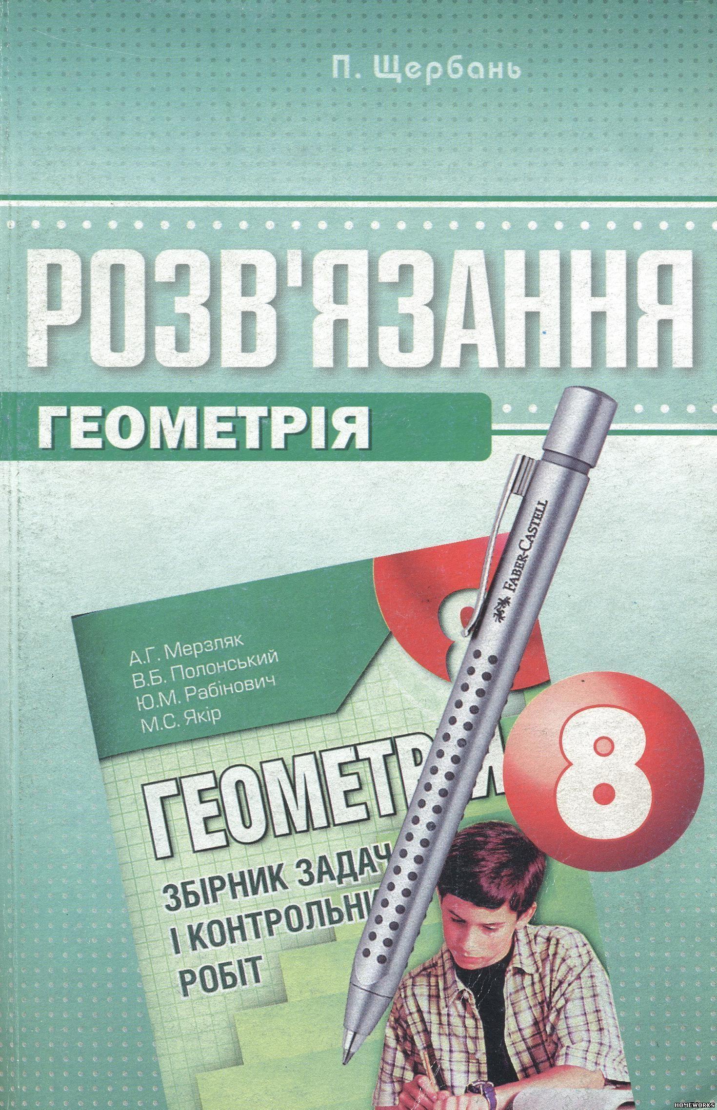 Колмогоров 10 класс гдз вопросы и задания на повторение