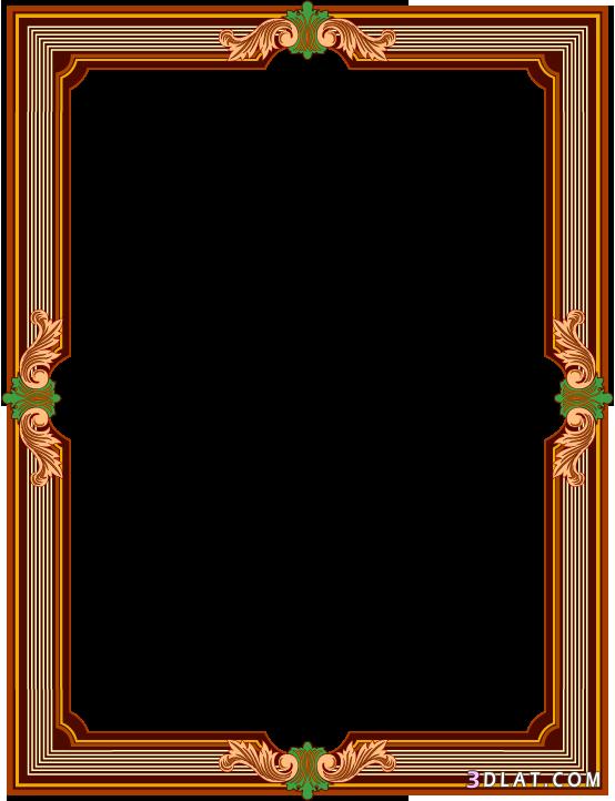 اطارات اسلامية للتصميم براويز دينية للتصميم اجمل الاطارات الاسلامية Borders For Paper Decor Home Decor