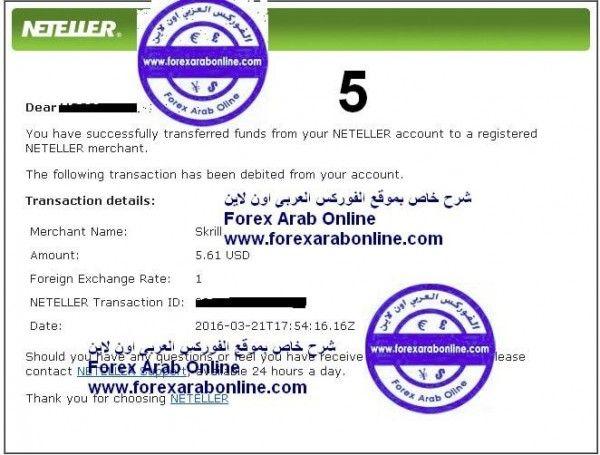 شحن حساب Skrill عن طريق بنك Neteller فوركس عرب اون لاين Foreign Exchange Rate Exchange Rate Debit