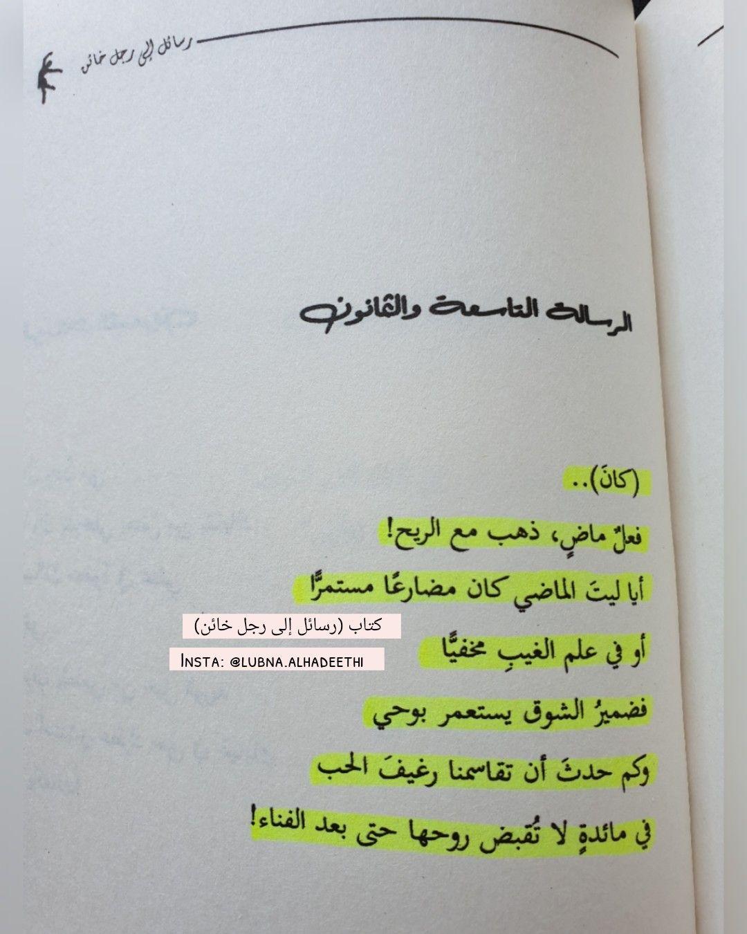 رسائل خيانة رجل حب لبنى الحديثي كلمات كلماتي اقتباسات اقتباس كتب تمبلريات Bullet Journal Journal