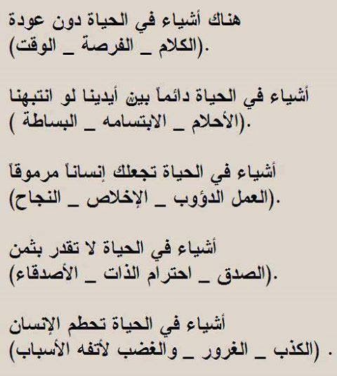 Pin By Amir On Arabic بالعربي Inspirational Words Beautiful Arabic Words Poetry Words
