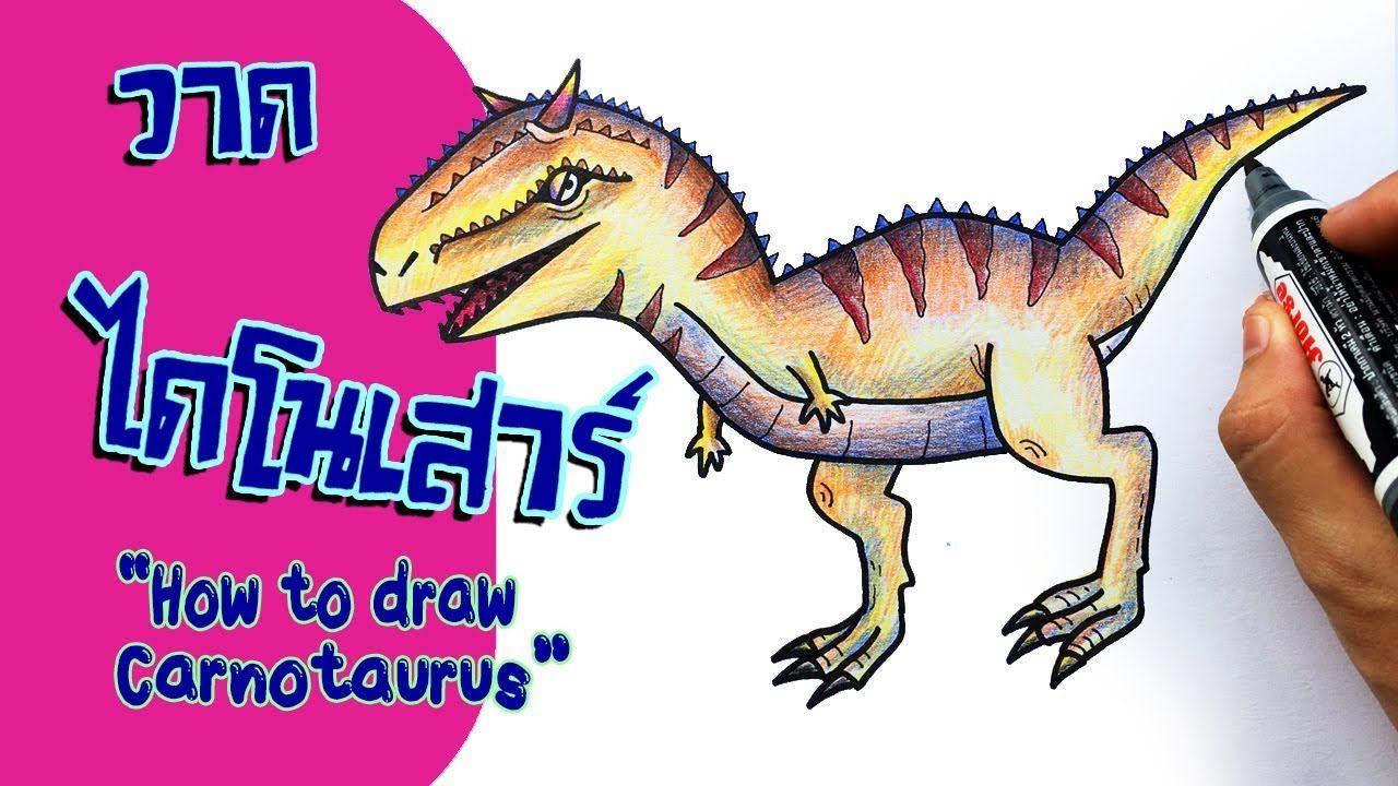 Draw Carnotaurus From Jurassic World