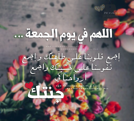 Uploaded By و ع د Find Images And Videos About Feast Al Islam And Day On We Heart It The App To Ge Blessed Friday Friday Pictures Islamic Quotes Wallpaper