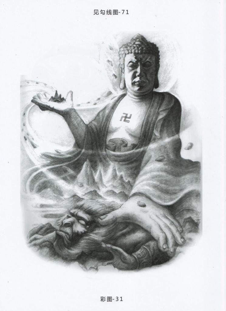 Wenjun tattoo book