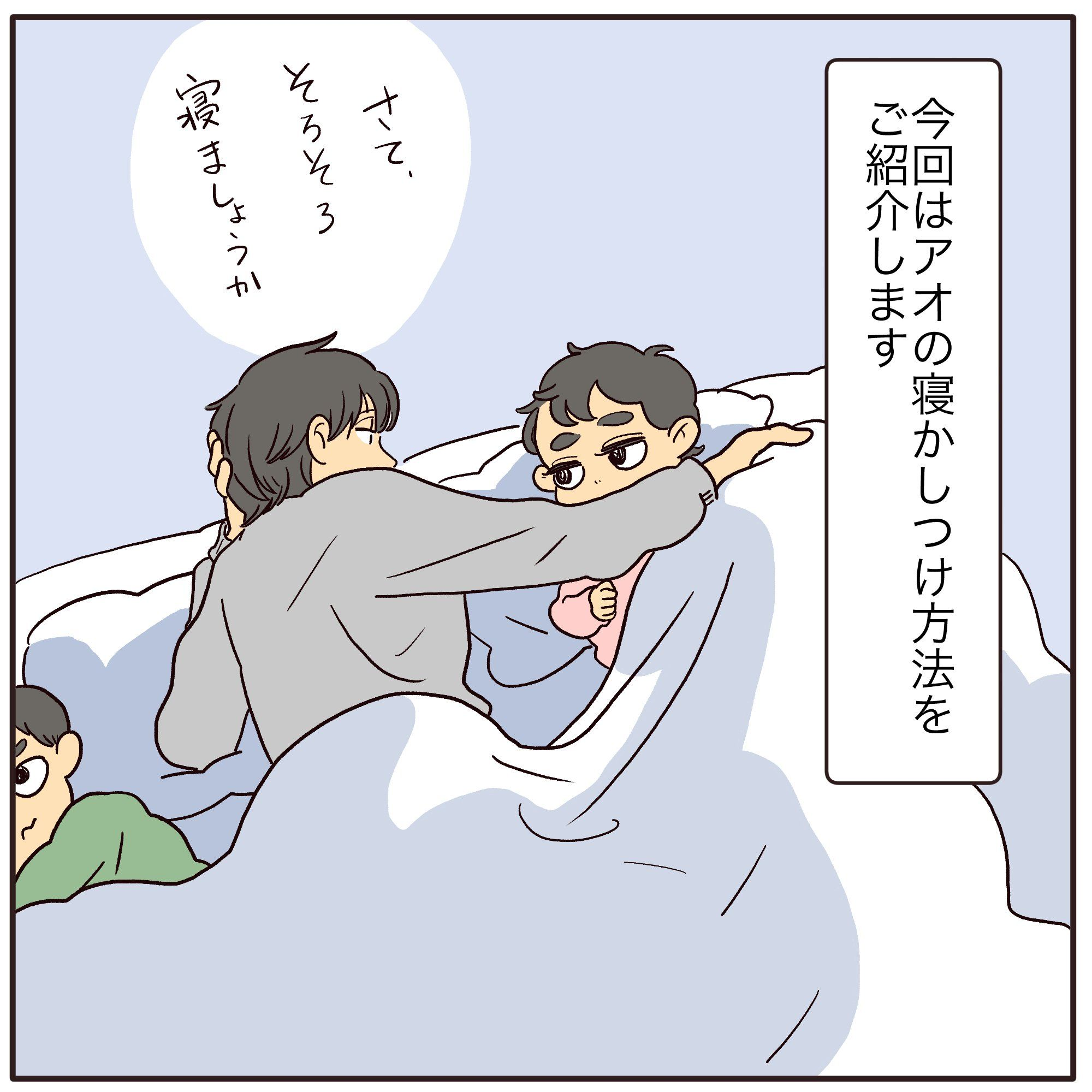 お話 寝かしつけ