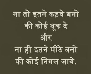 Hindi Quote Hindi Quote Quotes Pinterest Hindi Quotes Quotes