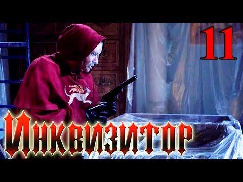 Сериал Инквизитор Серия 11 - русский триллер HD - YouTube