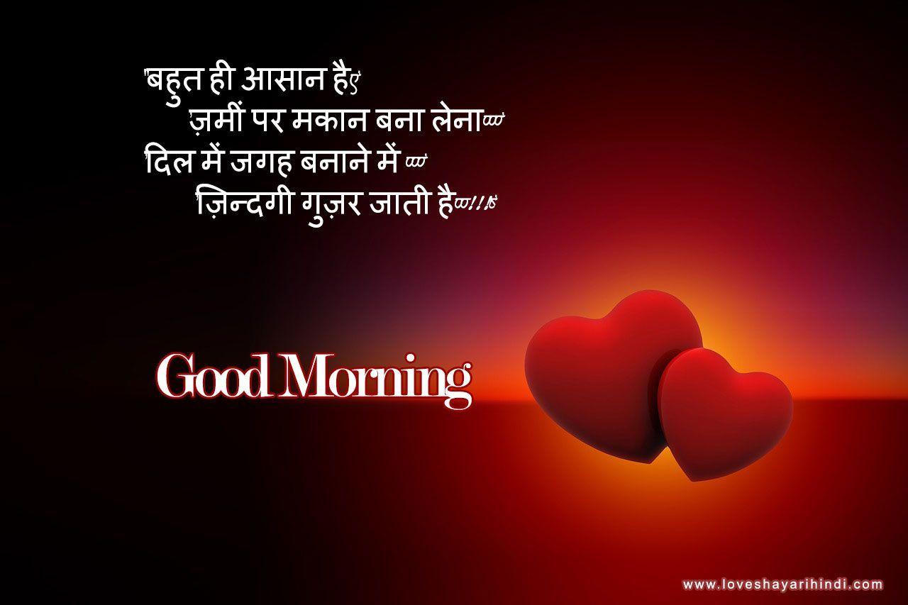 Good Morning Shayari In Hindi Good Morning Quotes Good Morning