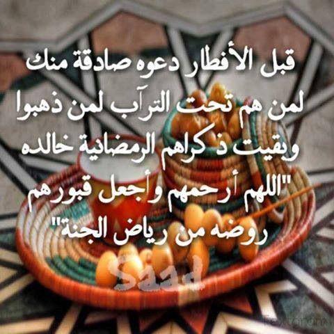 دعاء عند الإفطار لمن هم تحت التراب Ramadan Kids Ramadan Islamic Celebrations