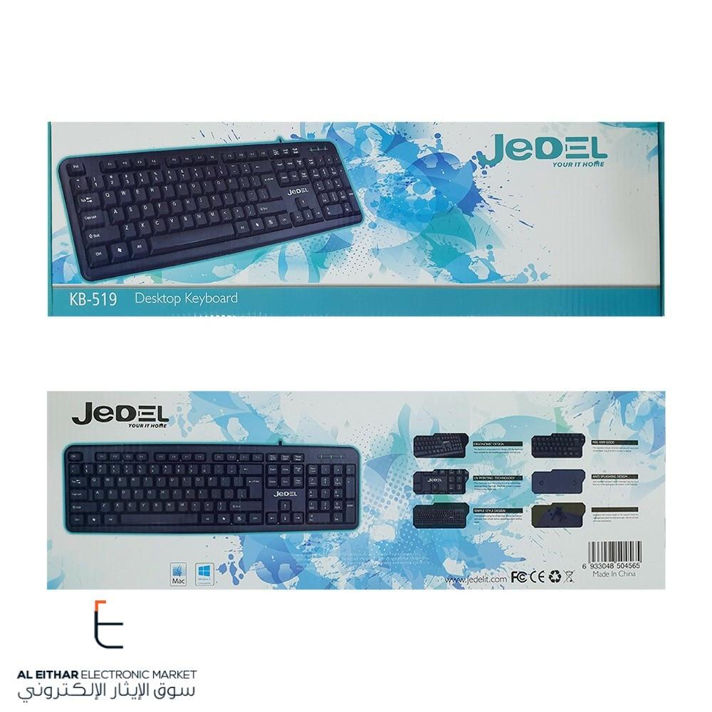 لوحة مفاتيح كيبورد عربي إنجليزي جيديل Jedel Usb Wired Keyboard Smart Kb 519 سوق الإيثار الإلكتروني Audio Mixer Music Instruments Audio