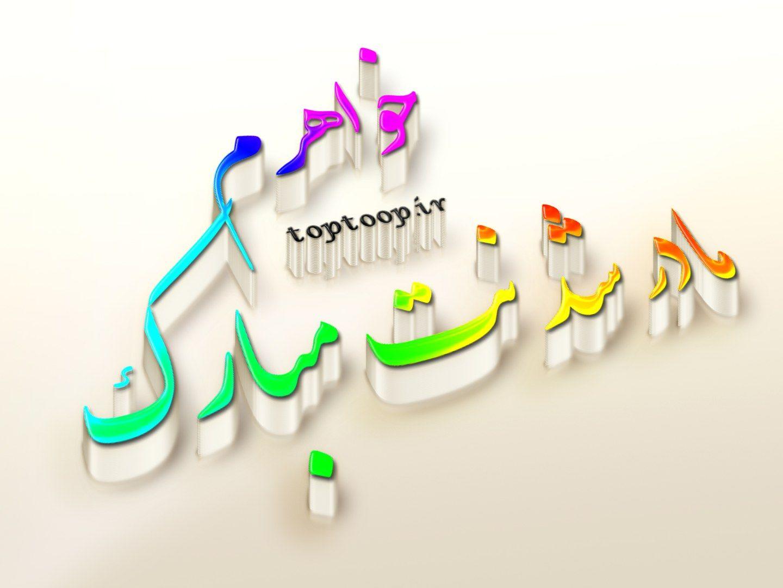 عکس نوشته خواهرم مادر شدنت مبارک برای مشاهده آلبوم روی تصویر کلیک کنید Persian Poetry Persian Poem Farsi Poem