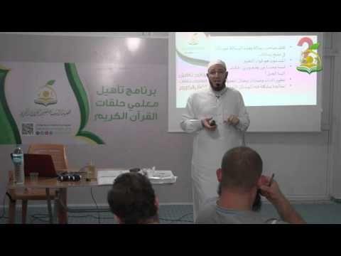 دورة كيف تكون معلما قرآنيا مبدعا الشيخ عبد القادر العثمان Attributes Youtube Coat