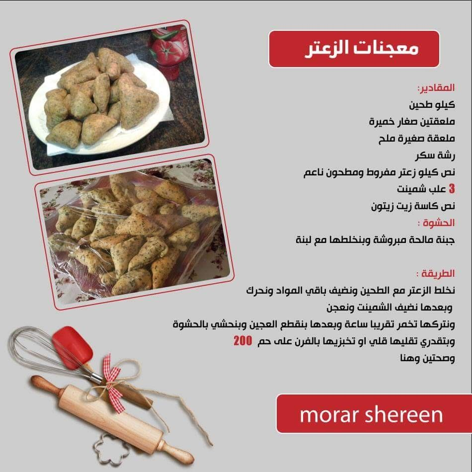 Pin By Neso Dagash On وصفاتي جميع انواع الوصفات Pot Recipes Easy Food And Drink Food